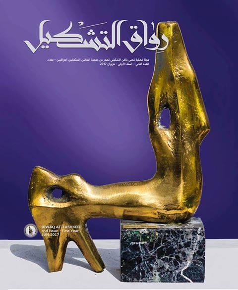 صدورالعدد الثاني من مجلة رواق التشكيل التي تصدرها جمعية التشكيليين العراقيين