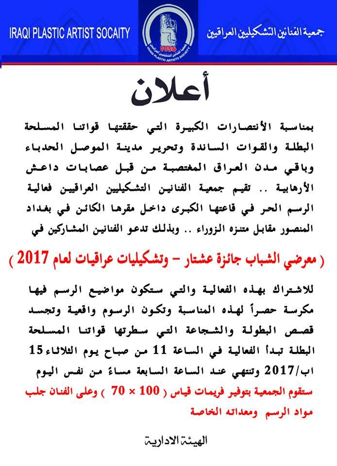 تقيم جمعية الفنانين التشكيليين العراقيين فعالية  الرسم الحر