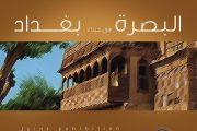 تتشرف الهيئة الادارية في جمعية الفنانين التشكيليين العراقيين دعوتكم لحضور المعرض التشكيلي المشترك لفناني البصرة