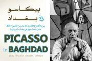 إنها المرة الأولى ونأمل أن لاتكون الأخيرة .. عرض لأعمال بيكاســـو في بغداد