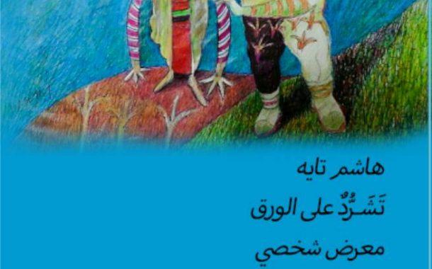 افتتاح المعرض الشخصي ( تشرد على الورق ) للفنان التشكيلي هاشم تايه