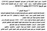 تدعو الهيئة الادارية في جمعية الفنانين التشكيليين العراقيين الاخوة الفنانين الاعزاء من اجل المشاركة في معرض الجمعية السنوي   2018