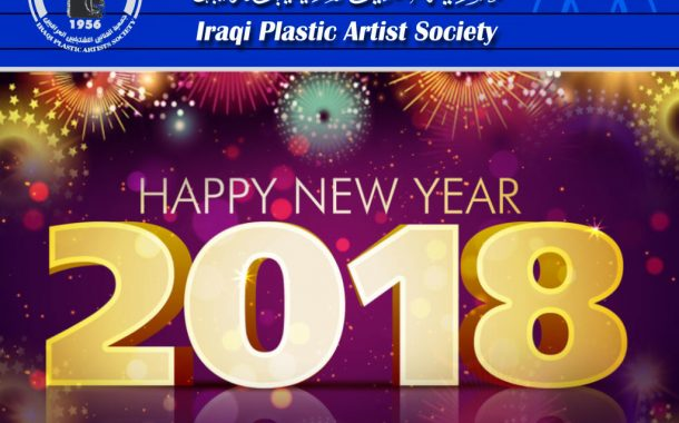 بمناسبة حلول عيد رأس السنة الميلادية الجديدة لعام 2018 تتقدم الهيئة الادارية بالتهاني والتبريكات الى كافة الشعب العراقي