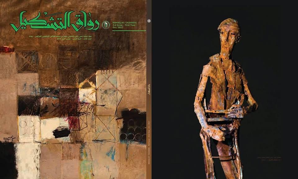 قريبا بين ايديكم – العدد الثالث من مجلة رواق التشكيل التي تصدرها جمعية الفنانين التشكيليين العراقيين