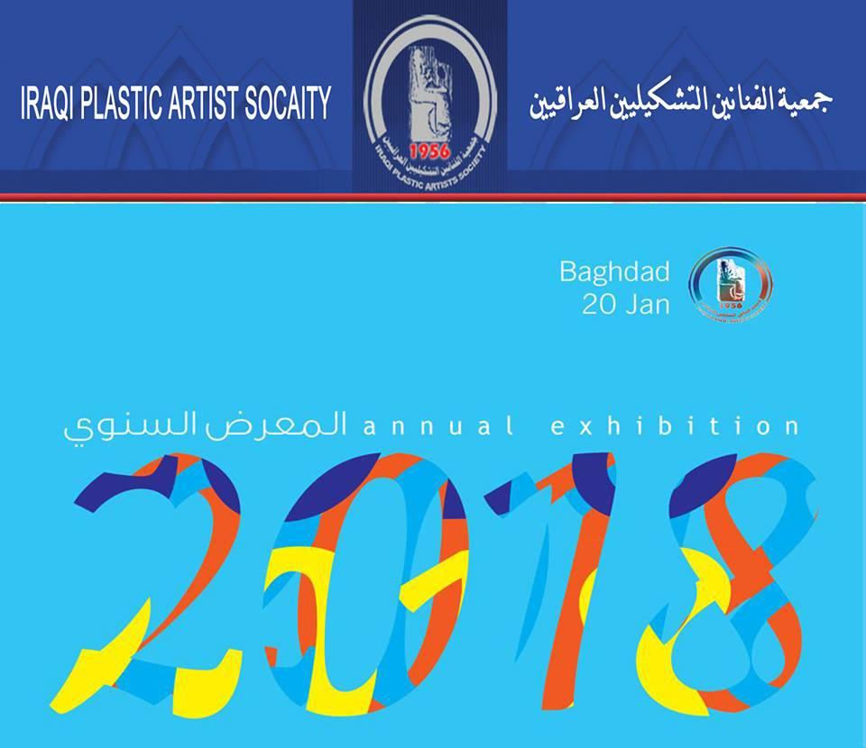تتشرف الهيئة الادارية في جمعية الفنانين التشكيليين العراقيين دعوتكم لحضور افتتاح ( معرضها السنوي 2018 )