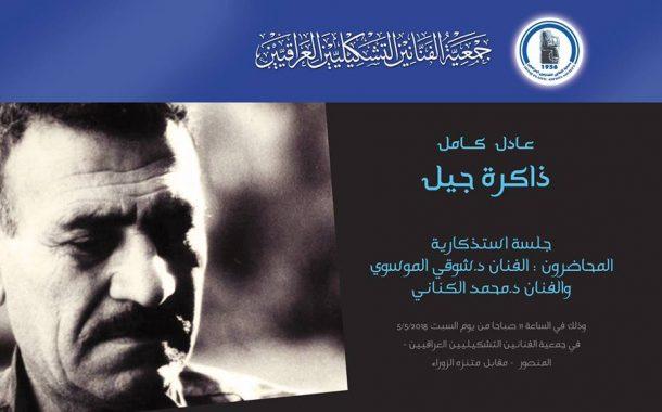تقيم جمعية الفنانين التشكيليين العراقيين جلسة استذكارية للفنان والناقد الراحل عادل كامل