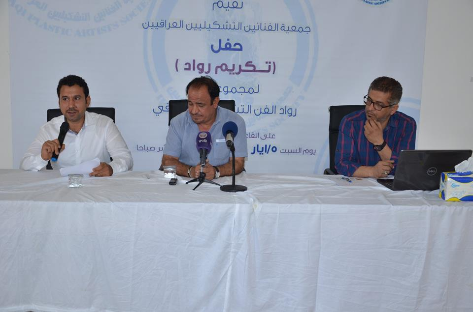 جلسة استذكارية حول تجربة الفنان والناقد الراحل عادل كامل وتكريم عدد من الفنانين التشكيليين العراقيين الرواد