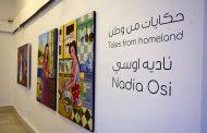 """المعرض الشخصي الثاني """"حكايات من وطن"""" للفنانة التشكيلية نادية اوسي"""
