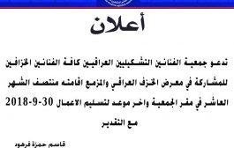 دعوة للمشاركة في معرض الخزف العراقي