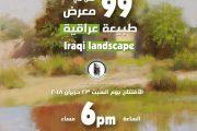 تدعوكم جمعية الفنانين التشكيليين العراقيين لحضور افتتاح معرض ( طبيعة عراقية  2018 )