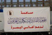 بادرت جمعية الفنانين التشكيليين العراقيين بارسال شاحنتين كبيرتين محملة بالمياه الصالحة للشرب لدعم اخواننا في مدينة البصرة العزيزة
