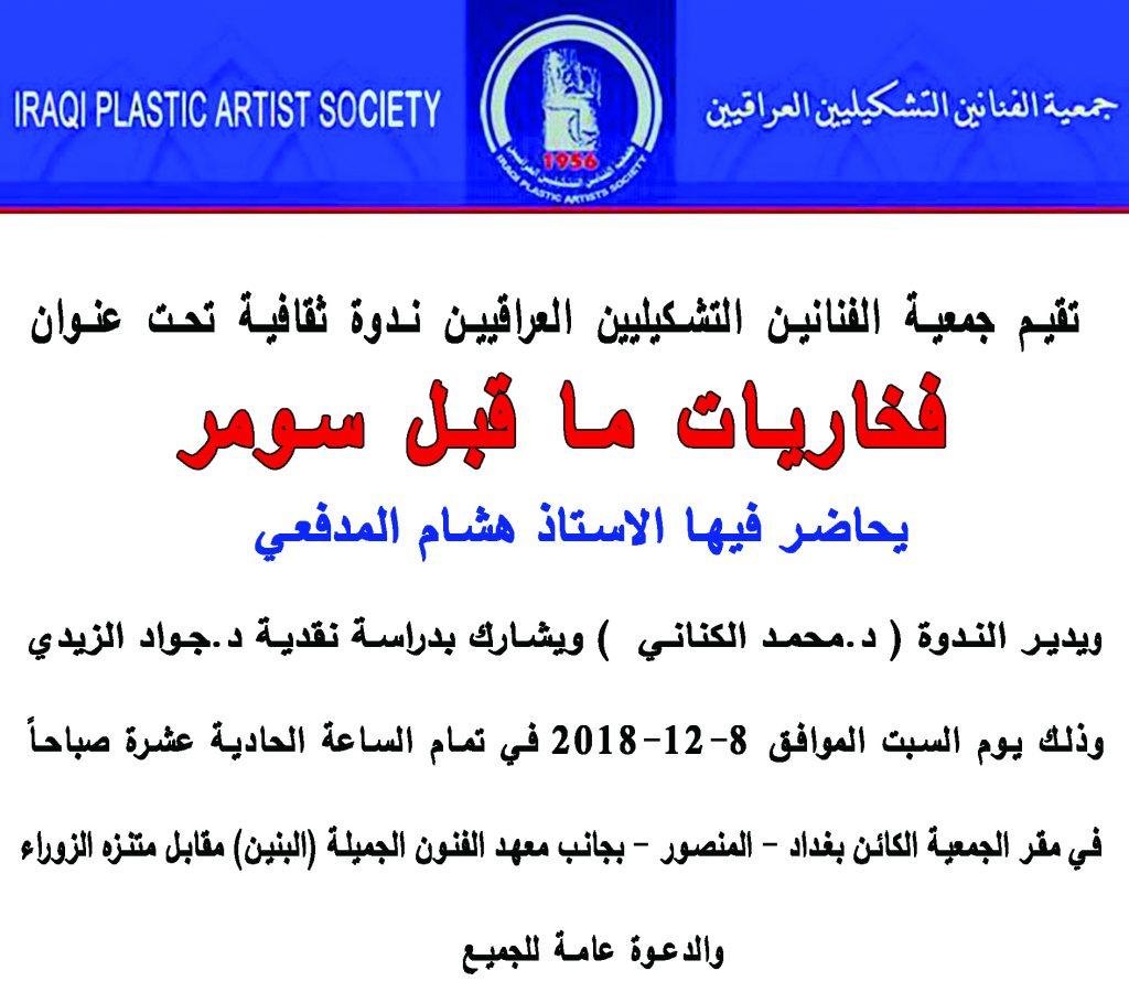 دعوة لحضور الندوة الثقافية تحت عنوان ( فخاريات ماقبل سومر )