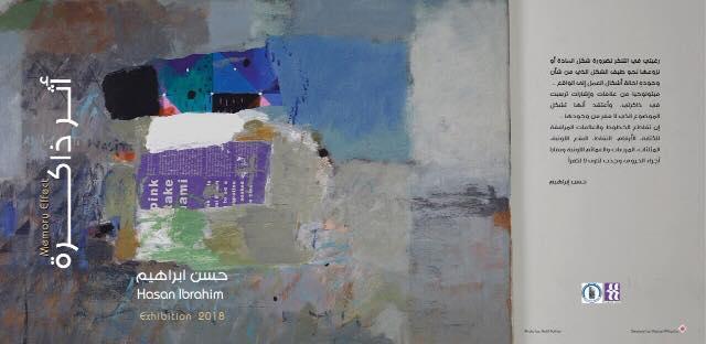 تتشرف قاعة حوار دعوتكم لحضور حفل افتتاح معرض منفرد ( أثر ذاكرة ) للفنان حسن ابراهيم