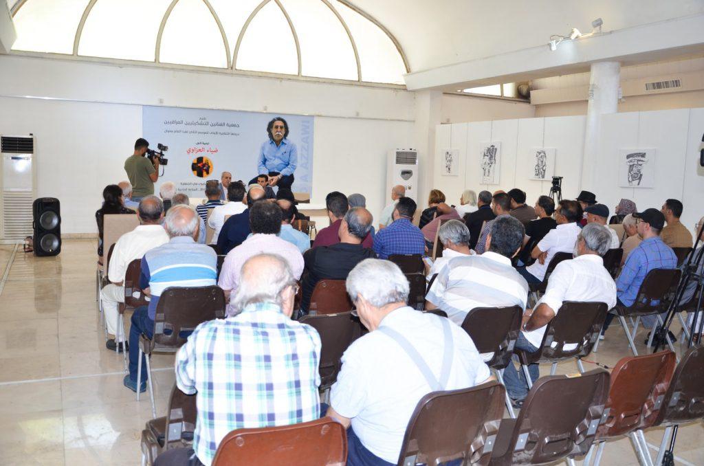 """نظمت جمعية الفنانين التشكيليين العراقيين ندوة ثقافية تحت عنوان """"تحيّة إلى ضياء العزاوي"""""""
