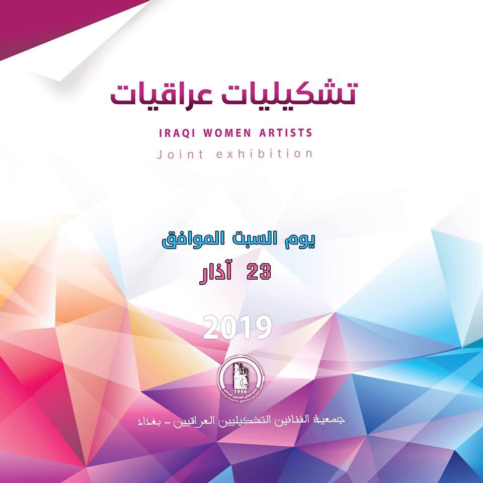دعوة لحضور افتتاح معرض ( تشكيليات عراقيات -2019 )