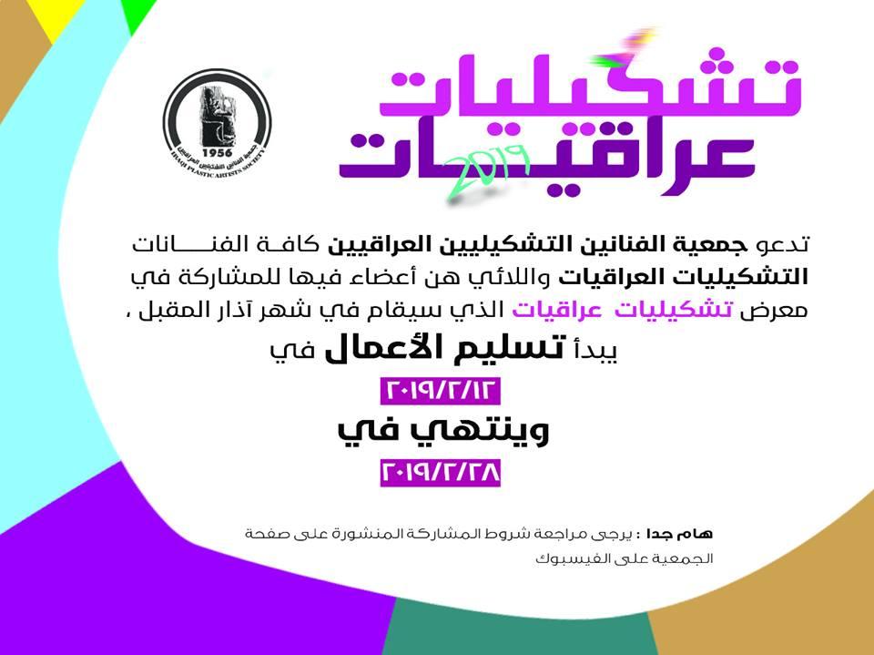 **بمناسبة يوم المرأة العالمي** تستعد جمعية الفنانين التشكيليين العراقيين لاقامة معرض تشكيليات عراقيات