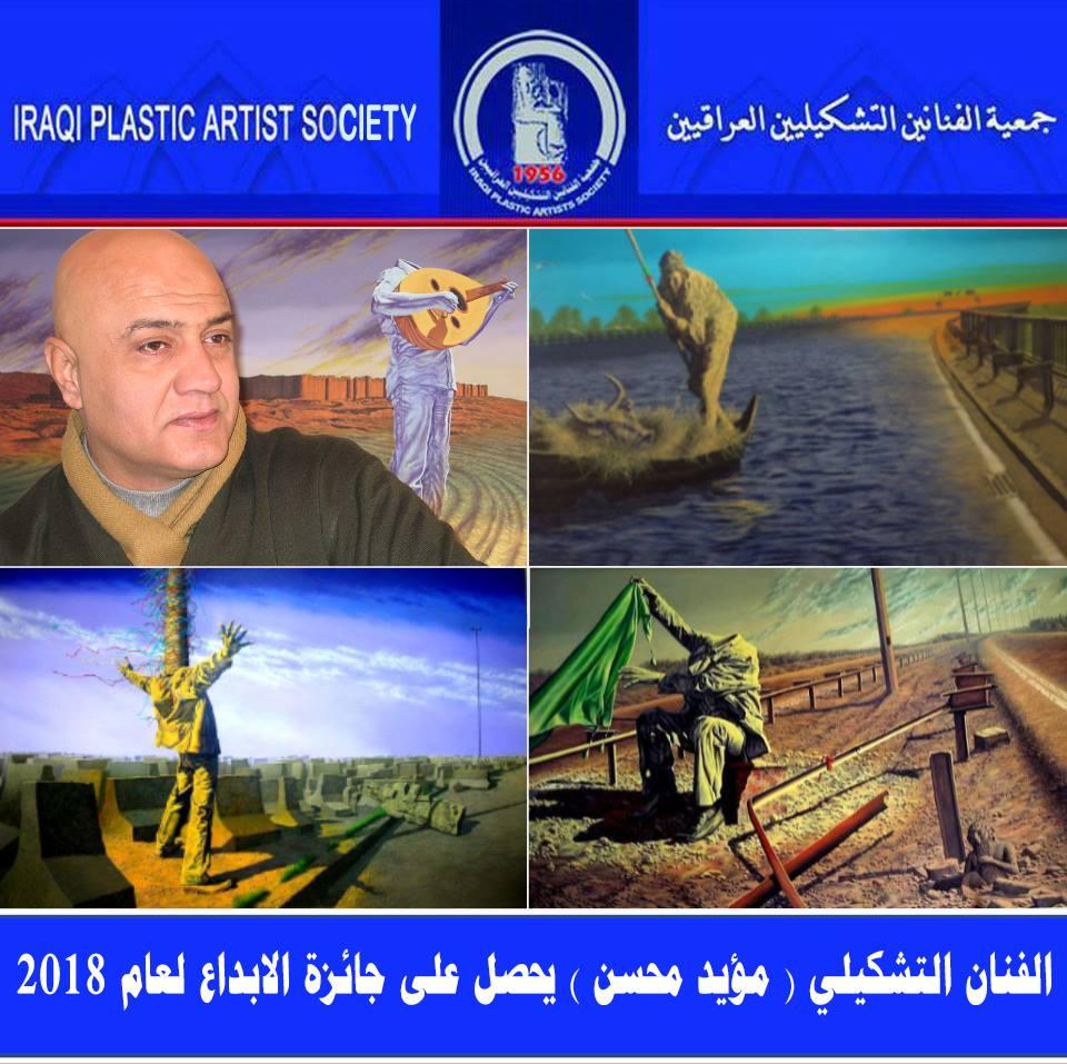 الفنان التشكيلي ( مؤيد محسن ) يحصل على جائزة الابداع لعام 2018 في مجال الفن التشكيلي ( الرسم )