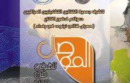 دعوة لحضور افتتاح ( معرض فناني نينوى في بغداد )