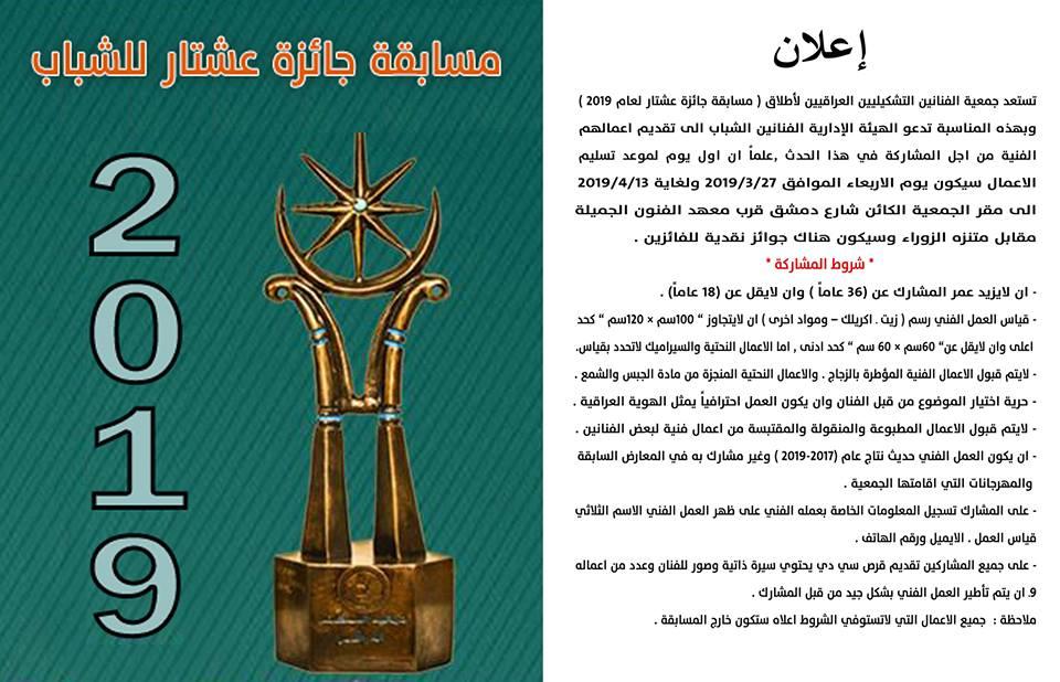 تستعد جمعية الفنانين التشكيليين العراقيين لأطلاق ( مسابقة جائزة عشتار لعام 2019 )