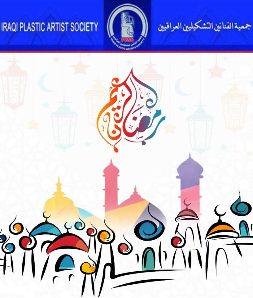"""تهنئة بمناسبة حلول شهر رمضان المبارك """""""