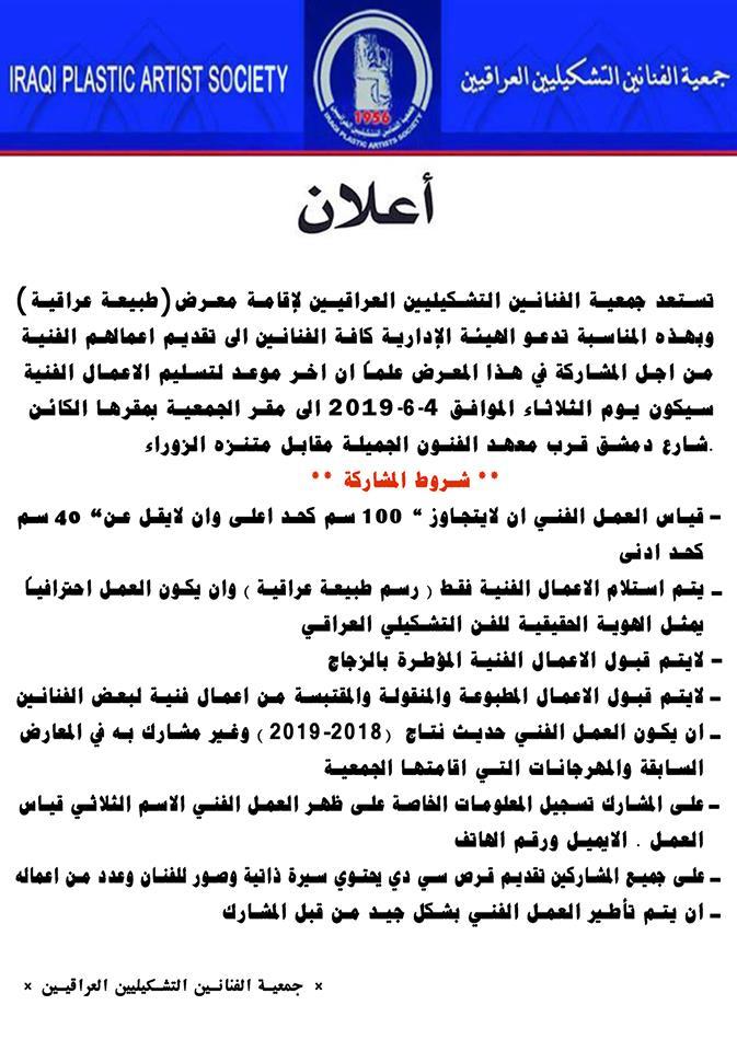 تدعو الهيئة الإدارية كافة الفنانين الى تقديم اعمالهم الفنية من اجل المشاركة في معرض طبيعة عراقية