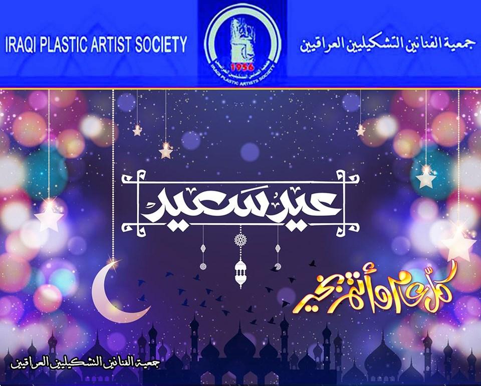 تتقدم الهيئة الإدارية في جمعية الفنانين التشكيليين العراقيين أجمل التهاني والتبريكات بمناسبة حلول عيد الفطر المبارك