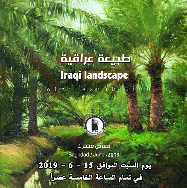 تتشرف الهيئة الإدارية في جمعية الفنانين التشكيليين العراقيين ، دعوتكم لحضور افتتاح معرض ( طبيعة عراقية )