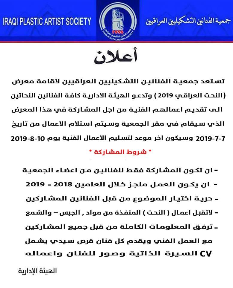 تدعو الهيئة الادارية كافة الفنانين النحاتين الى تقديم اعمالهم الفنية من اجل المشاركة في  معرض ( النحت العراقي2019 )
