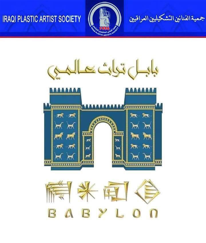 بمناسبة إدراج بابل على لائحة التراث العالمي الجمعية بأزكى التهاني والتبريكات لأبناء شعبنا العراقي الكريم لهذه المناسبة