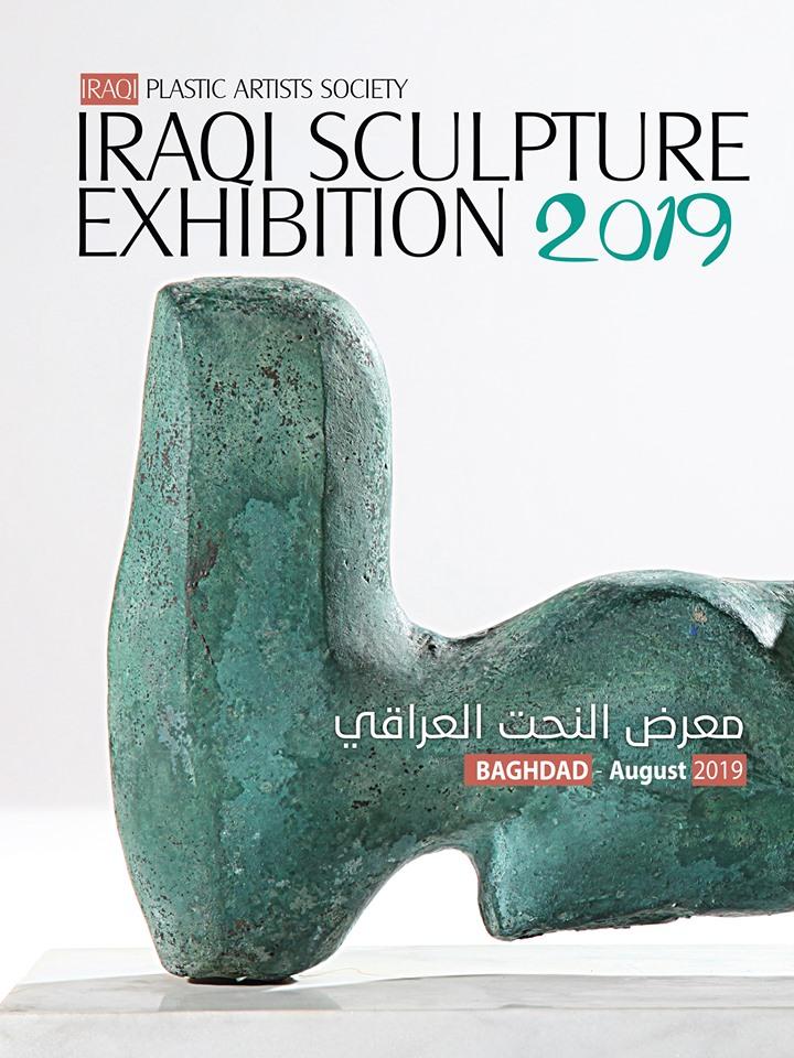 دعوة لحضور افتتاح معرض ( النحت العراقي 2019 )