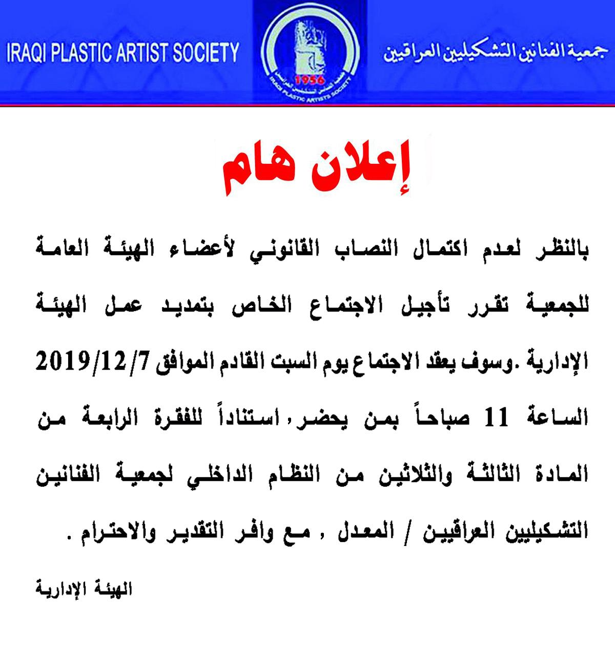 دعوة لحضور الاجتماع الخاص بتمديد عمل الهيئة الإدارية للجمعية يوم السبت القادم الموافق 7/12/2019