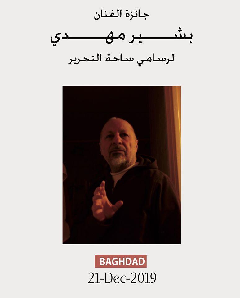 تقيم جمعية الفنانين التشكيليين العراقيين الساعة ١١ من صباح يوم غد السبت الموافق 2019/12/21 حفل توزيع جائزة الفنان بشير مهدي على رسامي ساحة التحرير.