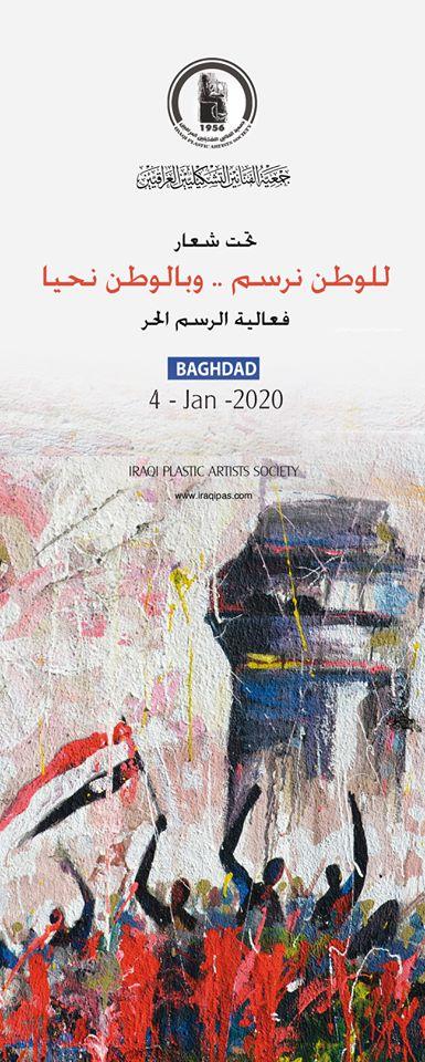 للوطن نرسم .. وبالوطن نحيا تضيف جمعية الفنانين التشكيليين العراقيين مجموعة من الفنانين التشكيليين في تظاهرة للرسم الحر ( سومبوزيوم )