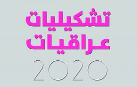 تستعد جمعية الفنانين التشكيليين العراقيين لاقامة معرض تشكيليات عراقيات وبهذه المناسبة تدعو الجمعية كافة الفنانات الأعضاء فيها الى تقديم اعمالهن الفنية للمشاركة في هذا المعرض .