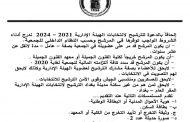 الشروط الواجب توفرها في المرشح لانتخابات الهيئة الإدارية  الجديدة 2021 – 2024 وحسب النظام الداخلي للجمعية