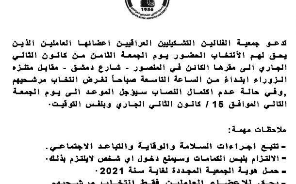 تدعو جمعية الفنانين التشكيليين العراقيين اعضائها العاملين الذين يحق لهم الأنتخاب الحضور يوم الجمعة الثامن من كانون الثاني الساعة التاسعة صباحاً لغرض انتخابات الهيئة الادارية الجديدة لعام 2021 – 2024