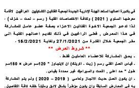 تستعد الهيئة الإدارية الجديدة لجمعية الفنانين التشكيليين العراقيين لاقامة معرضها السنوي ( 2021 )