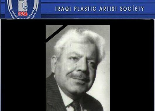 بمزيد من الحزن والاسى تنعى جمعية الفنانين التشكيليين العراقيين رحيل الفنان التشكيلي ( وضاح الورد )