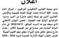 تدعو جمعية الفنانين التشكيليين العراقيين كافة السـادة أعضاء الهيئـة العـامة للجمعية لحضور المؤتمر الانتخابي الذي سيعقد يوم السبت الموافق  2015/10/17