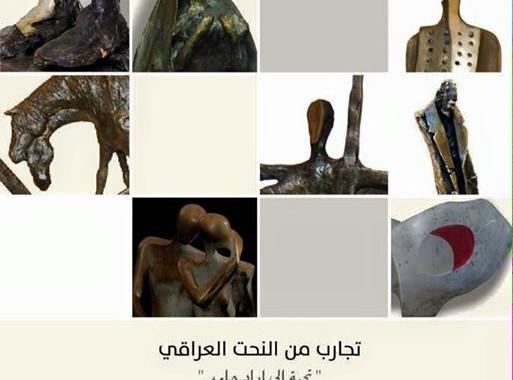 سيقام المعرض المشترك ( تجارب من النحت العراقي – تحت عنوان تحيه للنحات الراحل اياد حامد)