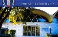 تتشرف جمعية الفنانين التشكيليين العراقيين بدعوتكم لحضور معرضها السنوي الشامل وذلك في الساعة الحادية عشر من صباح السبت الموافق 2016/1/23