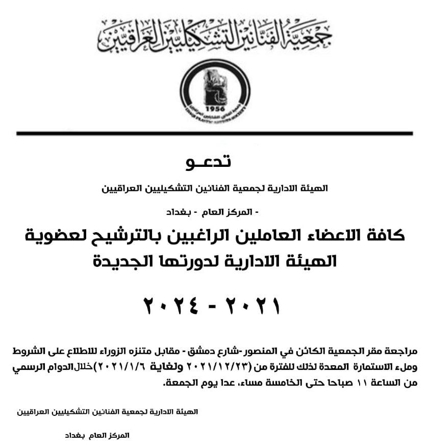 دعوة للترشيح في عضوية الهيئة الإدارية لدورتها الجديدة 2021 – 2024