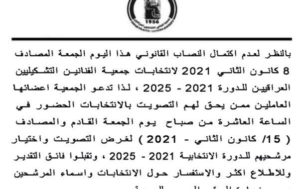 بالنظر لعدم اكتمال النصاب القانوني هذا اليوم الجمعة المصادف ٨ كانون الثاني ٢٠٢١ لانتخابات جمعية الفنانين التشكيليين العراقيين للدورة ٢٠٢١ -٢٠٢٥ ، لذا تدعو الجمعية اعضائها العاملين ممن يحق لهم التصويت بالانتخابات