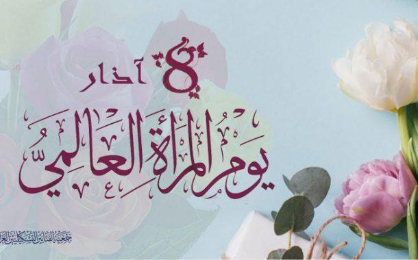 بمناسبة يوم المرأة العالمي تتقدم جمعية الفنانين التشكيليين العراقيين بخالص التهاني وأطيب الأمنيات للمرأة العراقية الصبورة والمضحية دائما